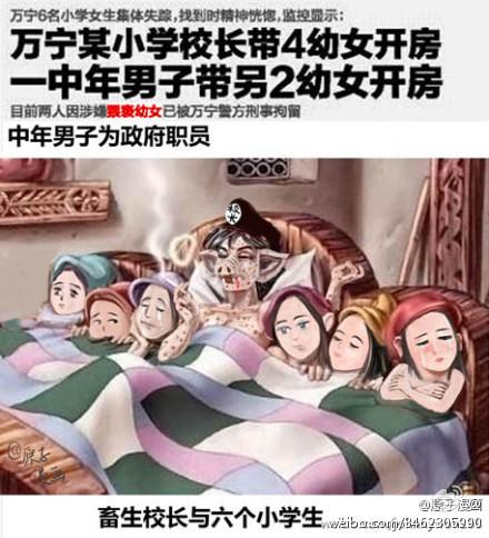 Child rape in China