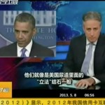 Chinese news, Jon Stewart The Daily Show and Guantanamo Bay detention camp