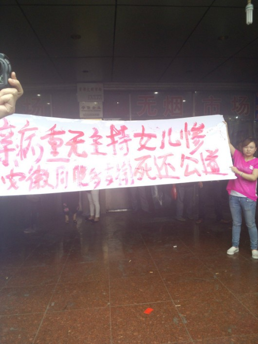 Jingwen Shopping Mall protest in Beijing 2