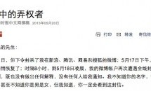 Please Read Murong Xuecun's Open Letter To His Censor