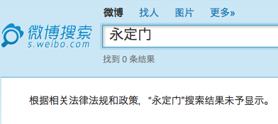 Yongdingmen blocked on Sina Weibo