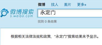 Yongdingmen blocked on Sina Weibo