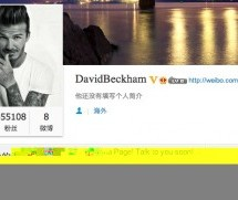 David Beckham Joins Sina Weibo, Is In Beijing, Maybe Still Thinks There's Hope For Chinese Soccer