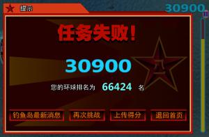 Defense of the Diaoyu Islands high score