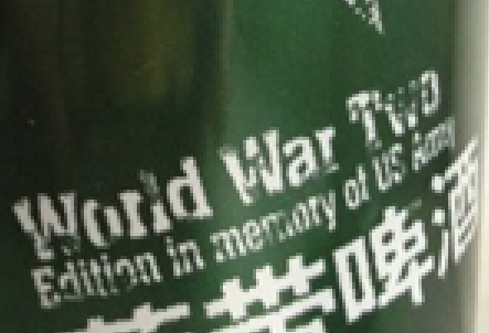 PBR US Army can in China2