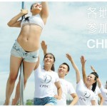 2013 China Pole Dance Championships 1