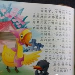 This Chinese Version Of The Ugly Duckling Story Is Amazing