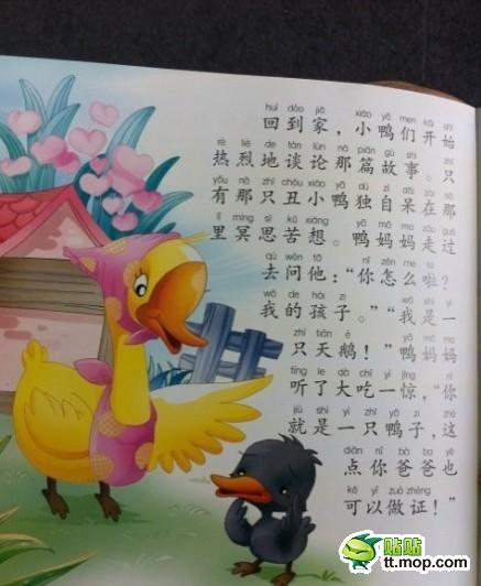 Chinese ugly duckling story 1