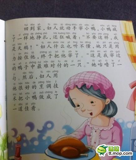 Chinese ugly duckling story
