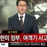 "Here's Video Of A Korean News Presenter Saying ""It Is A Relief"" Asiana 214 Victims Were Chinese"