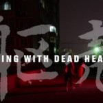 "Why ""Living With Dead Hearts"" Is A Must-See China Documentary"