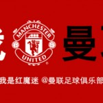 Manchester United Finally Opens Twitter, Sina Weibo Accounts. What Took So Long?