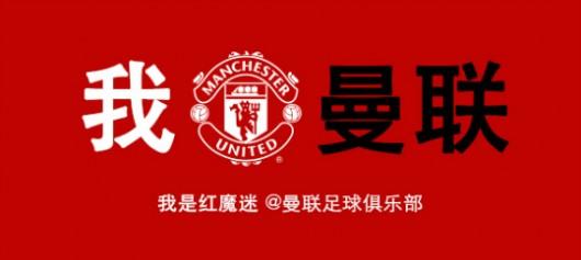 Manchester United Sina Weibo