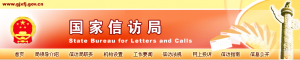 Online Petitioning Now Available In China, If Government Servers Can Handle Demand