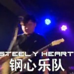 Saturday Night Musical Outro: Steely Heart