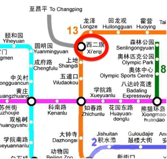 Xierqi subway station Line 13 Beijing Subway