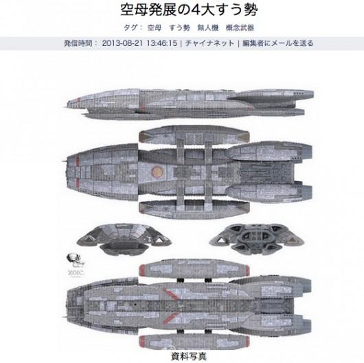 Battlestar Galactica and Chinese media