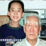 Pictures Of Bo Guagua As A Young(er) Child