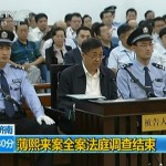 End-of-Bo-Xilai-Trial Links: Bo calls wife insane, denounces Wang Lijun; Hu Xijin weighs in; and basketball player hired to play security guard?