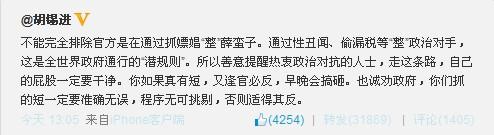 Hu Xijin Sina Weibo post