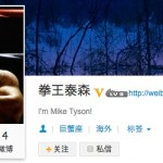 Mike Tyson, Newly Arrived To Sina Weibo, Is Already Picking On China's Chengguan