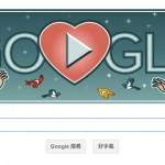 Qixi Google game 1