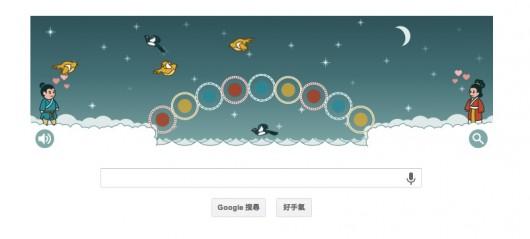 Qixi Google game 2
