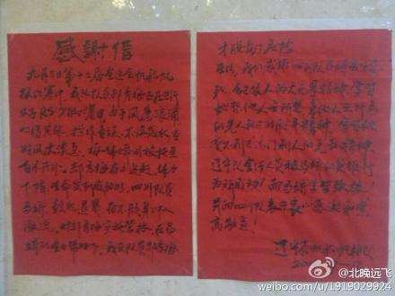 Sichuan windsurfer saves competitor - letter of thanks