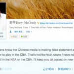 Tracy McGrady upset with Chinese media
