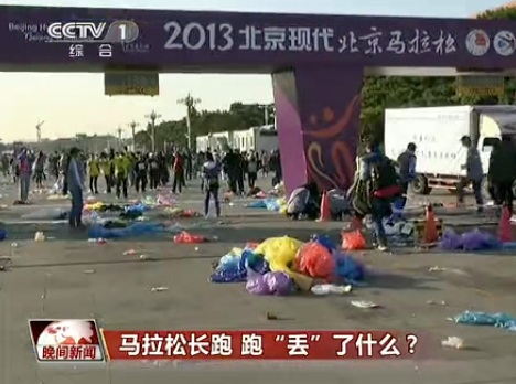 Beijing Marathon 2013