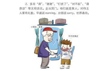 National Tourism Board of China guidebook on etiquette 1