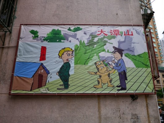 No peeing sign in Macau