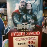 Gay Thor And Loki Poster Prominently Displayed In Shanghai Theater