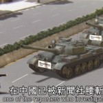 Mike Forsythe Identified As Bloomberg Leaker, Portrayed As Tiananmen Tank Man By NMA