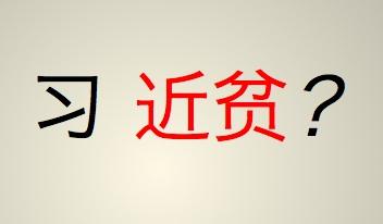 Xi Jinping misspelling