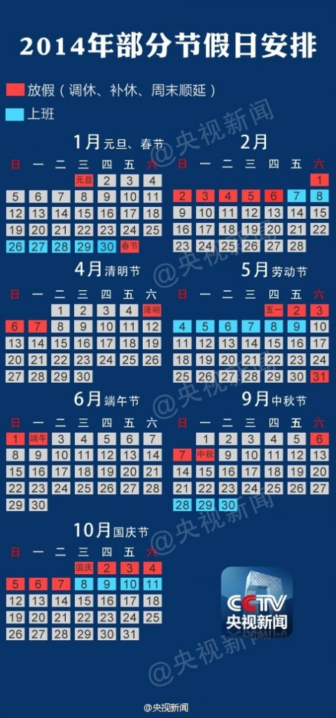 Chinese holiday work schedule 2014b