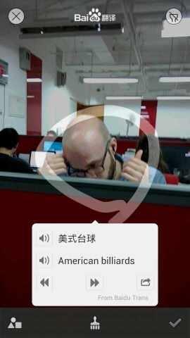 Baidu Translate from Sean Silbert 1