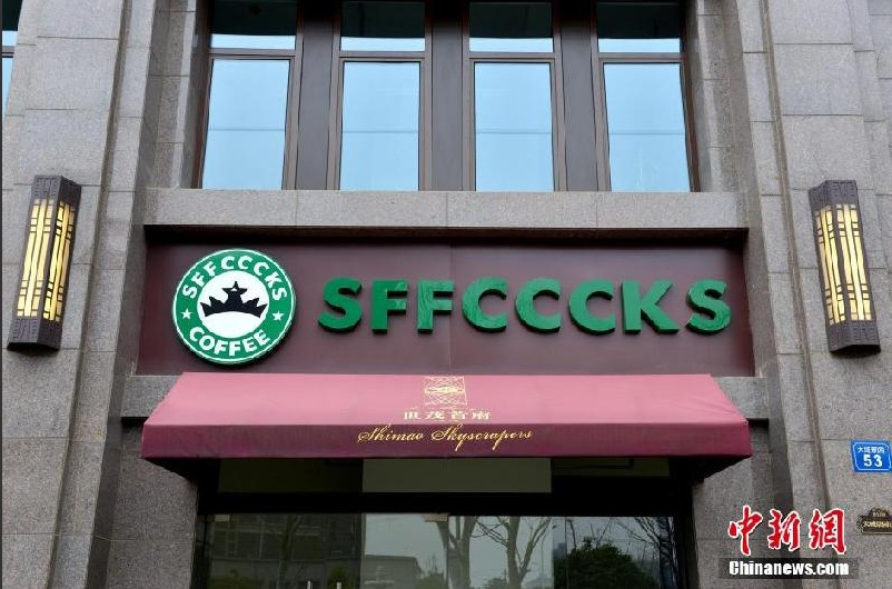 http://beijingcream.com/wp-content/uploads/2014/01/Fakest-street-in-China-in-Wuxi-Sffcccks-Starbucks.jpg