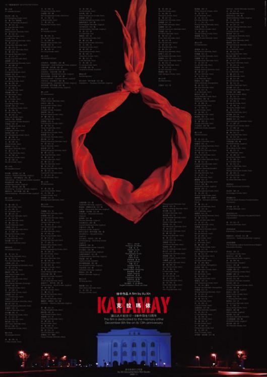 Karamay Fire Memorial