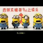 Minions wish happy Chinese new year