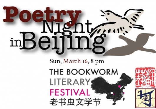 Poetry Night in Beijing 2