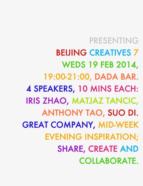 Beijing Creatives 7.0