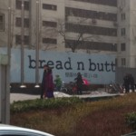 Bread And Butt