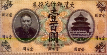 Chinese money banknotes 1