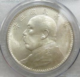 Chinese money banknotes 3 - Yuan Shikai