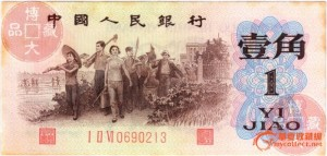 Chinese money banknotes 4