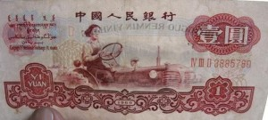 Chinese money banknotes 5