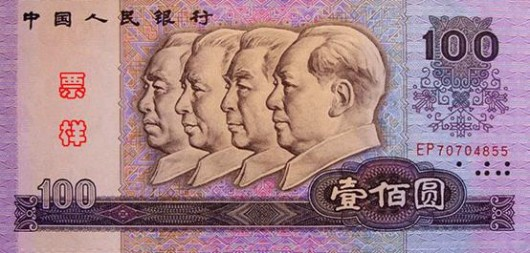 Chinese money banknotes 6