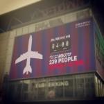 Malaysia Flight MH370 clock