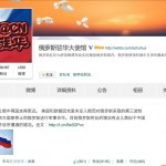 Russian Embassy Compares Crimea Crisis With Tiananmen Incident On Weibo
